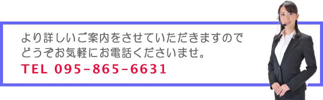 長崎のサービス付き高齢者向け住宅れいんぼハウス滑石お問合せTEL0958656631