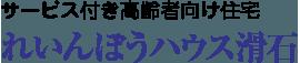 長崎のサービス付き高齢者向け住宅 れいんぼうハウス滑石オフシャルサイト